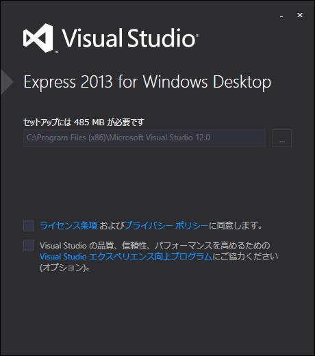 vb2013 expressのインストール