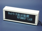 Network controlled Small Display VFD86F-LAN