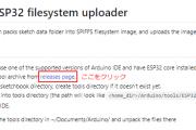 ESP32でHTMLをファイルシステムに保存する
