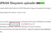 ESP-WROOM-02でHTMLをファイルシステムに保存する